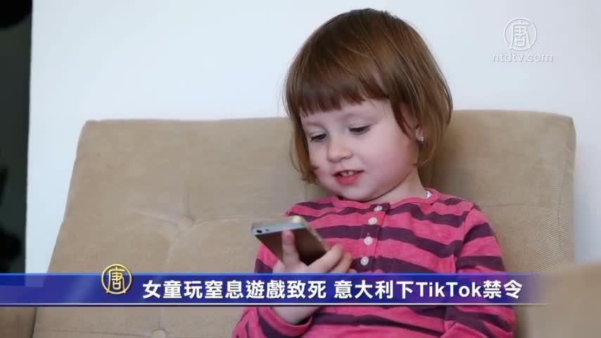 女童玩窒息游戏致死意大利下TikTok禁令| 美国政府| 新唐人中文电视台在线
