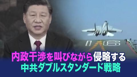 【ChinaInsider】内政干渉を叫びながら侵略する 中共ダブルスタンダード戦略