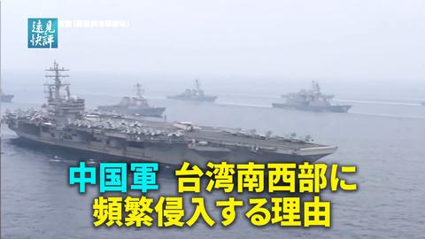 【遠見快評】 中国軍、台湾南西部に頻繁侵入する理由