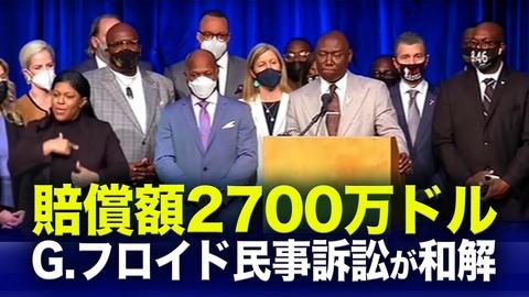 【新聞看点】賠償額2700万ドル G フロイド民事訴訟が和解