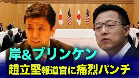 【遠見快評】岸&ブリンケン 趙立堅報道官に痛烈パンチ