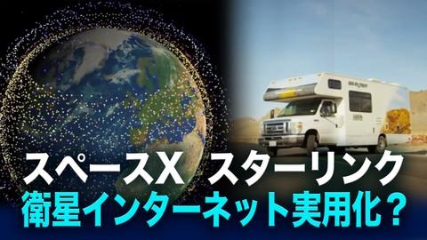 スペースX スターリンク 衛星インターネット実用化?