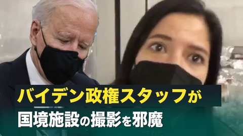 【FactMatter】バイデン政権スタッフが国境施設の撮影を邪魔