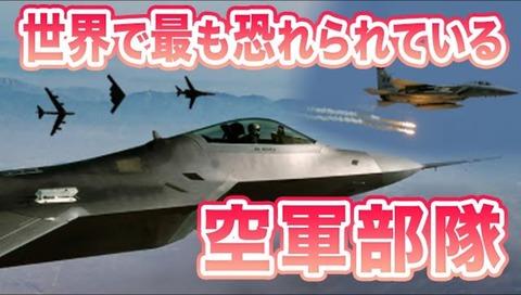 【子定 軍事チャンネル】世界で最も恐れられている空軍部隊