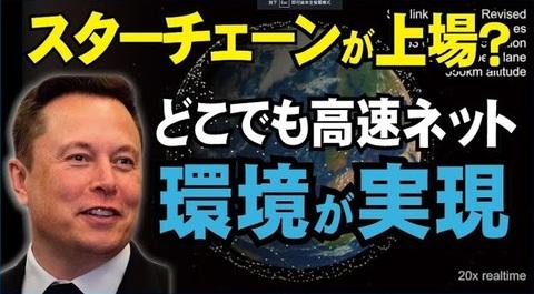 【宇宙探査】 スターリンクが上場か。どこでも高速ネット環境が実現。#スペースX。イーロン・マスク