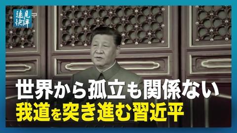 【遠見快評】中国、なぜ米高層との接触を拒否?方針転換の理由とは?