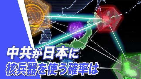 【唐浩視界】中共が日本に核兵器を使う確率は?