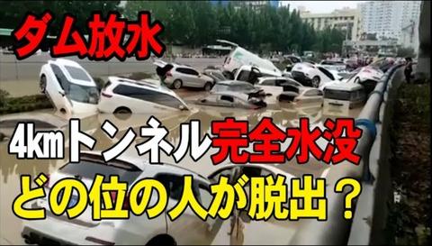 洪水で、市中心部の長さ4km、6車線の地下トンネルが完全水没、死者がどのぐらい?中国鄭州市で