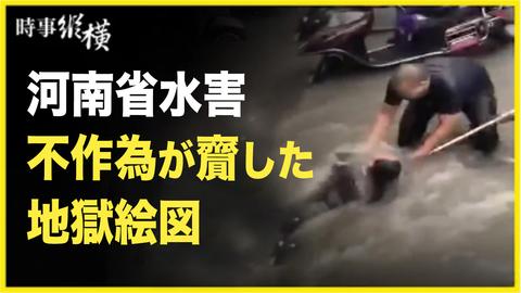 【時事縱橫】鄭州洪水災害の4大疑問点