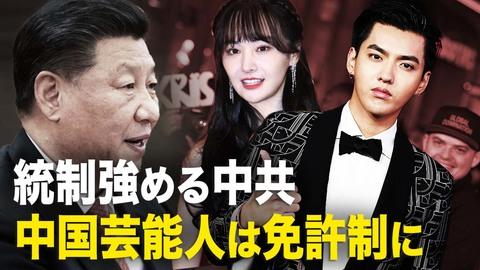 【ニュース・インサイト】統制強める中共 中国芸能人は免許制に
