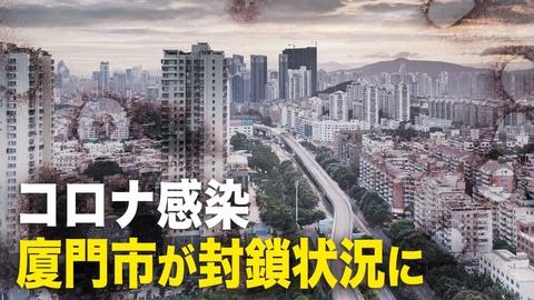 【ニュース・インサイト】廈門市の封鎖に市民がパニック 仮設病院が緊急建設中?コロナ感染が拡大。