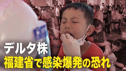【ニュース・インサイト】デルタ株 福建省で感染爆発の恐れ