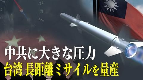 【軍事】台湾は守勢に立つ代わりに攻勢に出る、長距離ミサイルを量産する