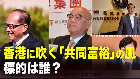 【ニュース・インサイト】香港に吹く「共同富裕」の風標的は誰?