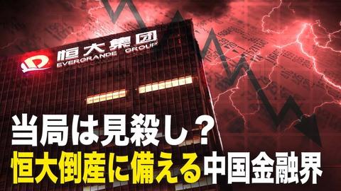 【ニュース・インサイト】当局は見殺し 恒大倒産に備える中国金融界