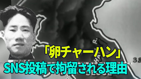【ニュース・インサイト】「卵チャーハン」SNS投稿で拘留される理由