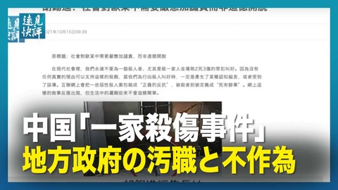 【遠見快評】中国「一家殺傷事件」地方政府の汚職と不作為