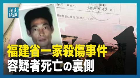 【遠見快評】 福建省一家殺傷事件 容疑者死亡の裏側