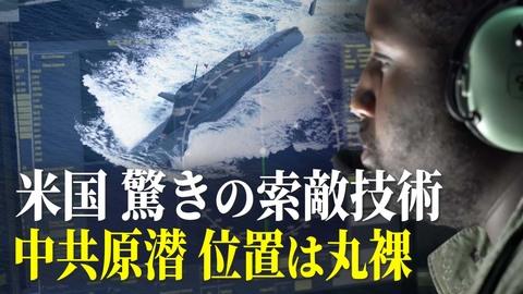 【軍事】中共の潜水艦が出港したら、直ちに米国に発見される。米国の驚きの索敵技術、中共原潜の位置は丸裸。