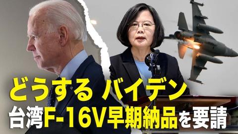 【 ニュース・インサイト】どうする バイデン 台湾F-16V早期納品を要請
