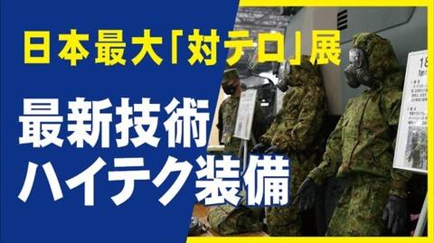 日本最大「対テロ」展、最新技術・ハイテク装備。テロ対策特殊装備展SEECAT'21。自衛隊も出展。