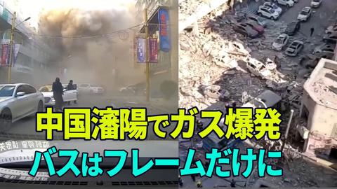 中国瀋陽でガス爆発、巻き添えになったバスはフレームだけに