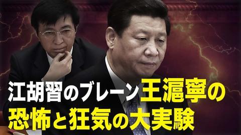 【唐青看时事】「三代国師」王滬寧の恐怖と狂気の大実験