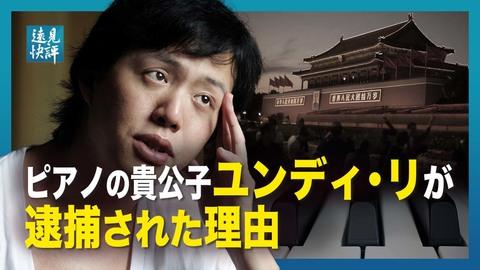 【遠見快評】ピアノの貴公子ユンディ・リが逮捕された理由