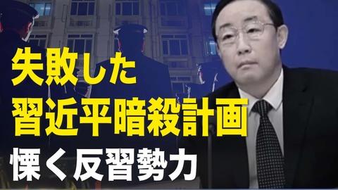 【 紀元播報 】江派による武漢での暗殺は失敗、傅政華氏が調査される