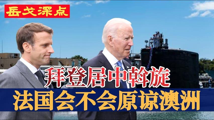 """AUKUS续:拜登紧急约谈马克龙,骄傲的法国人是不是冤大头?澳洲华人多感慨:核潜艇仍遥远,亚太军备竞赛已无法挽回;观察:澳大利亚""""那个家伙""""欠一个道歉(岳戈深点)"""
