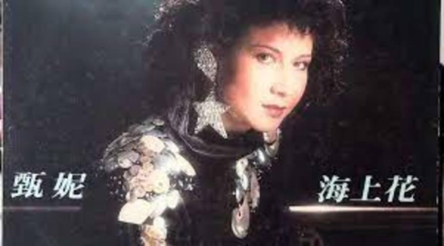甄妮 | 海上花 | 電影主題曲1987