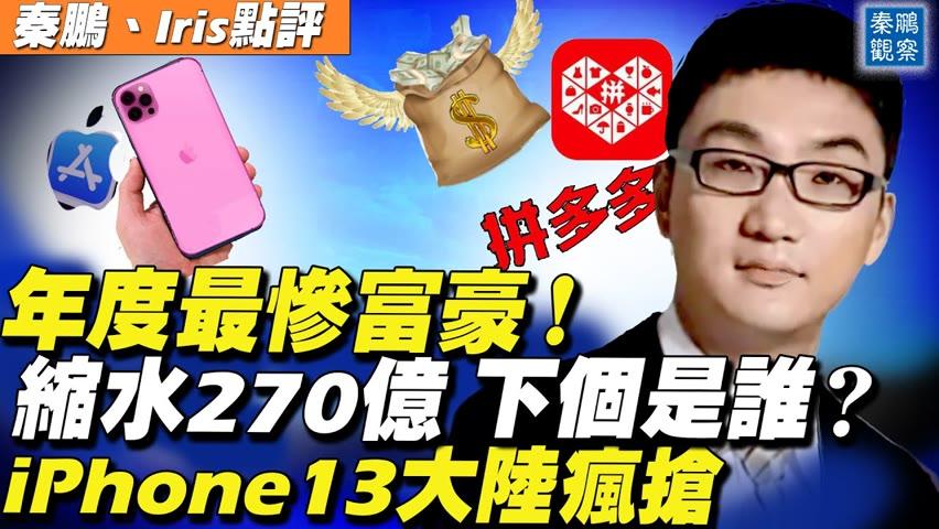 今年最慘的中國富豪身家縮水270億美元,遠超恆大許家印;下個是誰? iPhone13大陸開賣, 3分鐘瘋搶一空,「愛國就要買國貨」失靈?| 秦鵬觀察 | 時事天天聊 09.17.2021