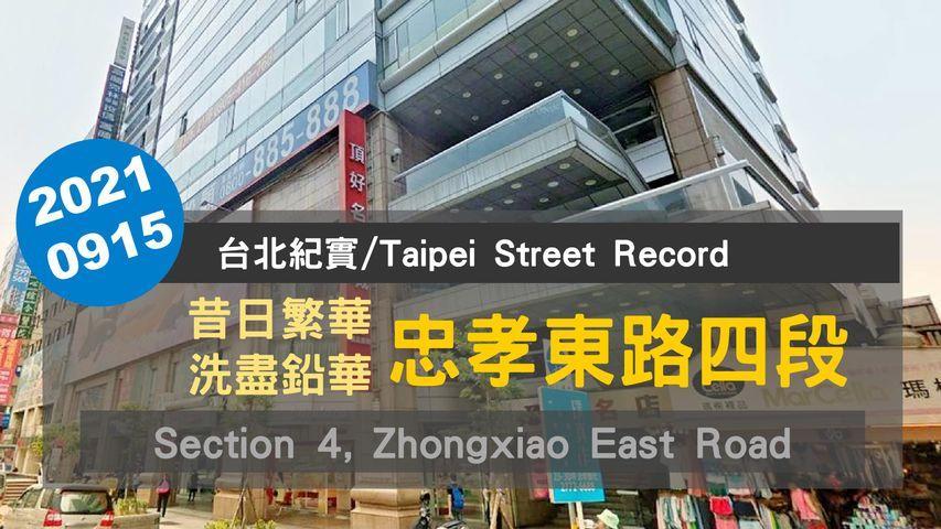 20210915 過去繁華的東區,洗盡鉛華後如何了?  Street Walk Tour【台北紀實/Taipei Street Record】