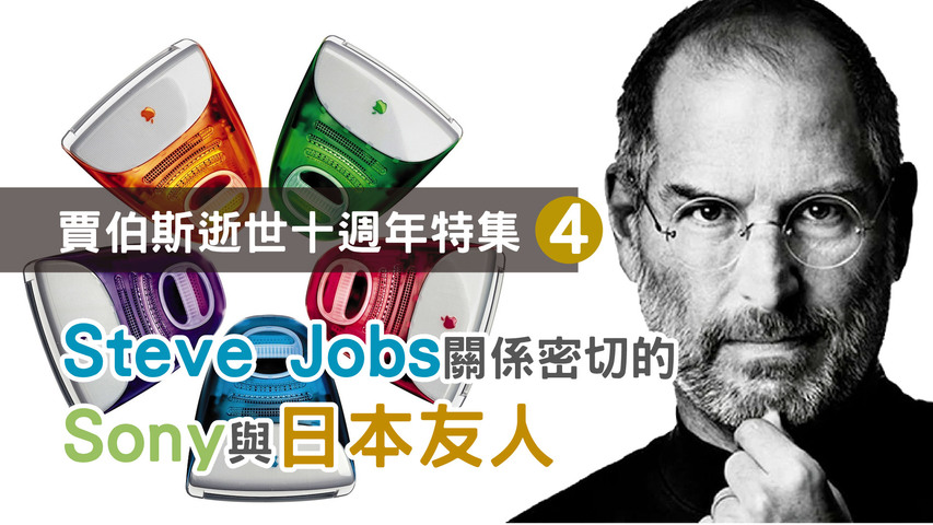 EP61.【賈伯斯逝世十週年】特集四:與 Steve Jobs 有深切關係的日本企業與友人【日本歷史旅行】