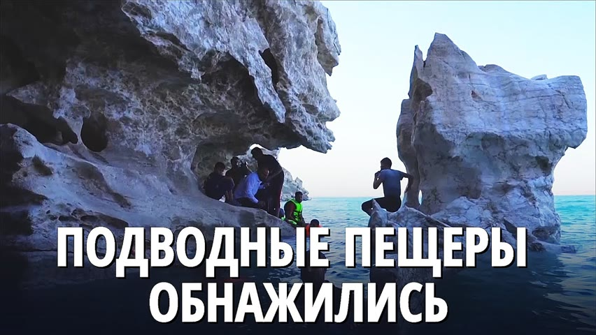В Ираке из-под воды показались пещеры и тоннели
