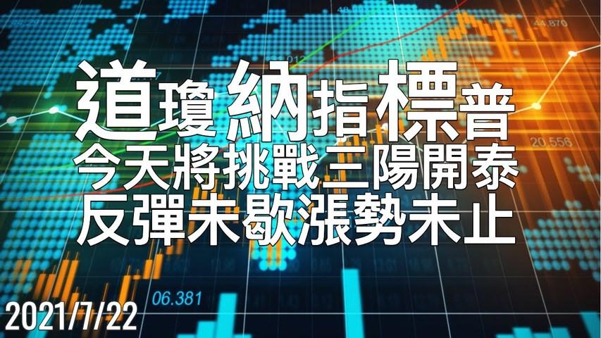 美股三大期指 反弹未歇涨势未止,今天或将挑战K线三连阳 7/22