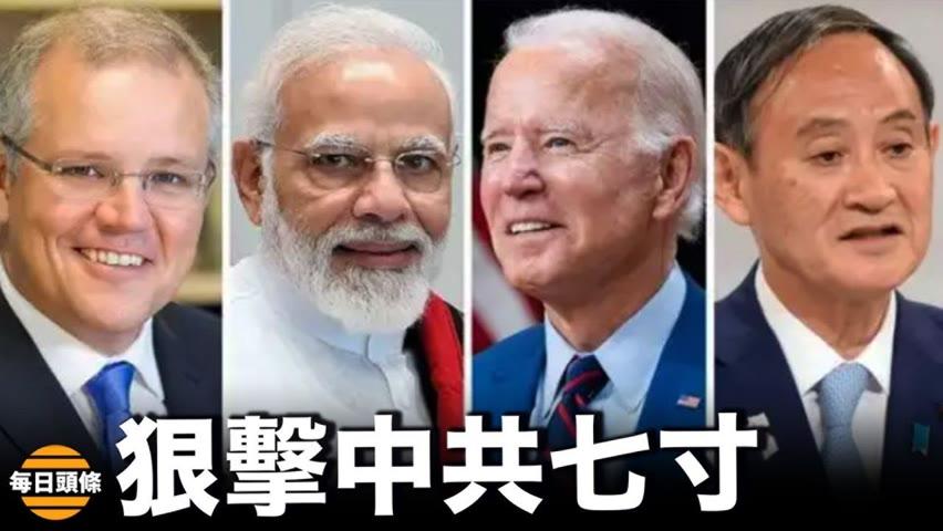 圍堵中共!四國首腦峰會隆重登場,美將聯手多國抗共。專家:防止台灣被中共吞並將是重點【希望之聲TV-每日頭條-2021/09/24】