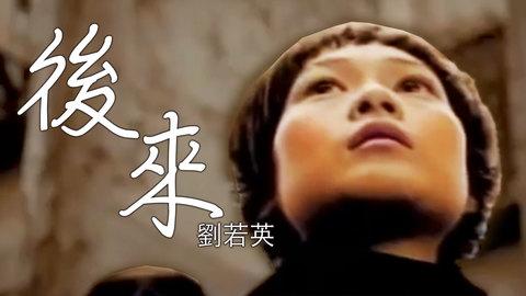 劉若英  |  後來