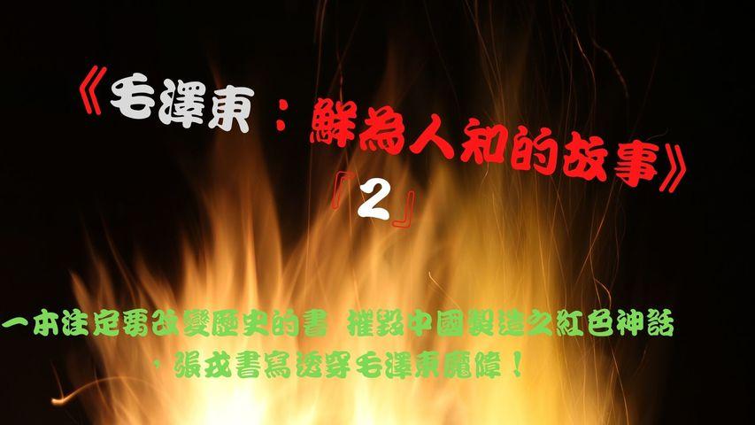 《毛泽东:鲜为人知的故事》 2