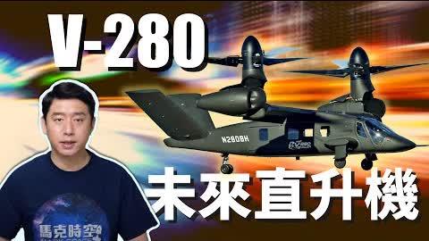 V-280更勝V-22 ! V-280會取代黑鷹 成為美國未來直升機嗎 ? | V280勇士傾轉旋翼機 | V22魚鷹旋翼機 | 黑鷹直升機 | SB-1 | 美軍 | 馬克時空 第62期