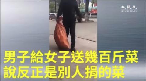 武漢陽邏,拍攝視頻女子讓男子再拿個幾百斤,並說反正是別人捐的菜!