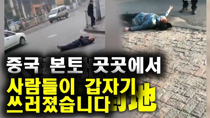 중국 본토 네티즌: 최근 중국 본토에서 사람들이 길거리에서 갑자기 쓰러졌습니다