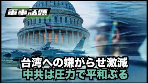 【時事軍事】4月16日の日米首脳会談で、台湾海峡の平和と安定が呼びかけられて以来、台湾領空周辺での中国共産党軍の活動は減少しています。