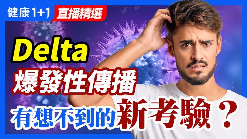 英國媒體報導:台灣機師、機組人員成為台灣的替罪羊? | Delta的傳播是疫情對人類的考驗? | 健康1加1 · 直播