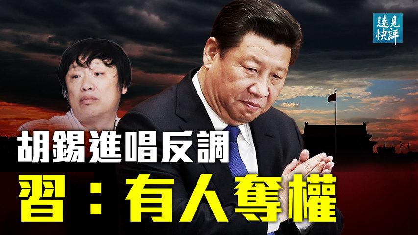 胡錫進稱娛樂圈風暴「不是文革」速被打臉,唱反調還是投機失算?習近平中紀委齊放狠話:有人奪權、必須鬥爭;北京新開證交所有一個不便明說的原因。| 遠見快評 唐靖遠 | 2021.09.03|Youmaker