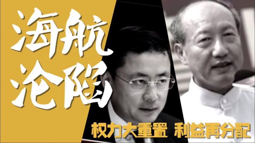 【平凡·周周侃】海航沦陷背后的中共沉船计划。#陈峰 #谭向东 被捕揭开中共核心权利大重置的秘密,#习近平 运筹帷幄,志在必得。