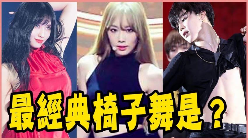 TWICE、BTS、少女時代誰的椅子舞最經典?盤點13組超經典椅子特輯-SEVENTEEN/Red Velvet/2PM/SHINee/神話/Girl's Day/Super JuniorM