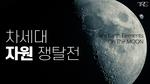 희토류(稀土類), 차세대 자원 쟁탈전ㅣ트리스ㅣ스피카 스튜디오 SPIKA STUDIO