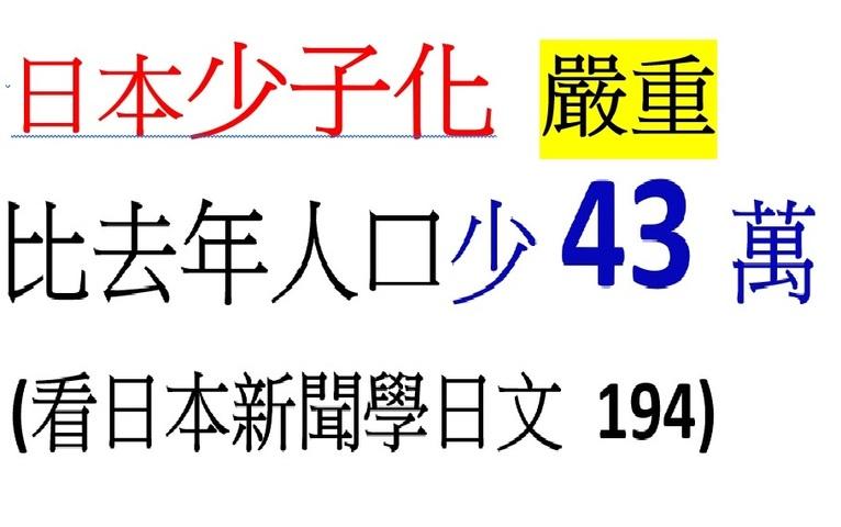 日本少子化嚴重  去年人口減少40幾萬人... (194)簡單日語新聞