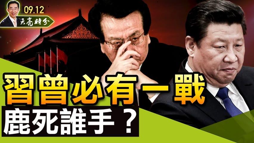习近平、曾庆红必有一战;王沪宁和胡锡进,谁会被处理?(政论天下第507集 20210912)天亮时分